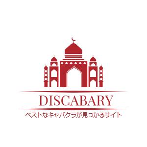 DISCABARY(ディスキャバリー)~理想のキャバクラがきっと見つかる~